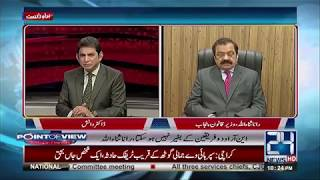 What is future of Model town case - Watch Rana Sanaullah reply