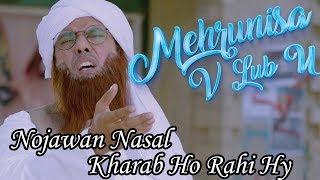 Nojawan Nasal Kharab Ho Rahi Hy | Movie Scene | Mehrunisa V Lub U 2017