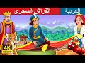 الفراش السحرى | The Magic Bed Story in Arabic | Arabian Fairy Tales