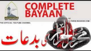Muharram ki Bidaat by Mufti Tariq Masood