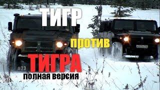 Это конец. ГАЗ 2330 тигр, GAZ Tigr версус 2018. Дизель cummins, джип газ 4х4