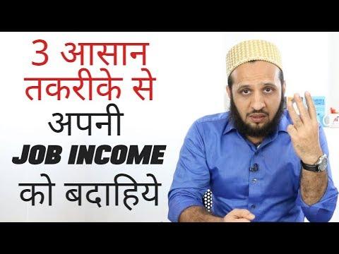 Hindi | How To Make More Money At Your Job