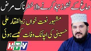 Famous Naat Khawan Zulfiqar Ali Hussaini Got Naegleria Infection
