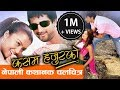 New Nepali Full Movie Kasam Hajurko Rekha Thapa Latest Nepal