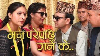 नुवाकोटे र ओखलढुंगेबिच जुहारीमै भयो घमासान..राजेन्द्र पाठक र मीना नेपाल