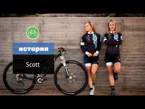 История бренда Scott (Scott Bikes History)