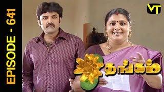 Thangam Tamil Serial   Episode 641   Ramya Krishnan   Vijayakumar   Vision Time Tamil