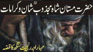 Shaan -o-kramat of Hazrat mastan shah Majzoob/Qissa mahraja Ranjeet singh in urdu hindi-sufism