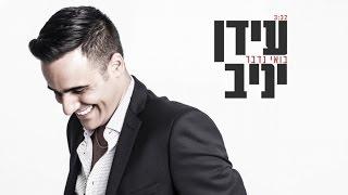 עידן יניב - בואי נדבר | Idan Yaniv - Boie Nedaber