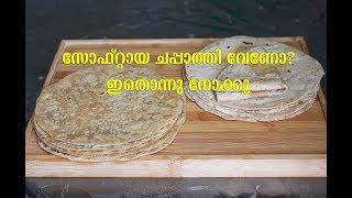 സോഫ്റ്റ് ചപ്പാത്തി / How To Make Soft Chapathi / Soft Chapati Recipe in Malayalam