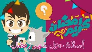 هل تعلم؟   شهر رمضان المبارك  - أسئلة و أجوبة عن شهر رمضان للأطفال – تعلم مع زكريا