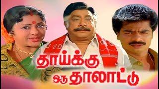 Thanga Pathakkam Tamil Full Movie | Sivaji Ganesan | K R