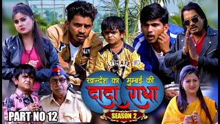 Khandesh ka DADA Season 2..PART NO 12  छोटू दादा को पकड़ लिया पुलिस ने   Khandeshi comedy 2020