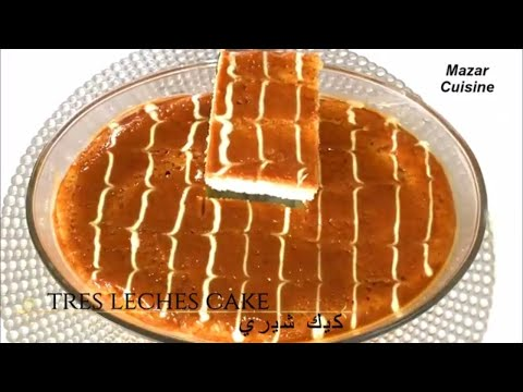 Tres Leches Cake Recipe ,Or Milk Cake Recipe  کیک شیری Best Tres Laches Cake