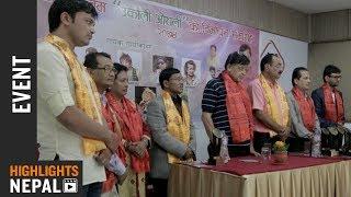 New Nepali Album  UKALI ORALI   Released Event 2017/2074