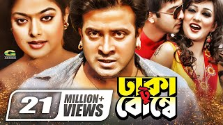 Bangla Movie | Dhaka To Bombay || Full Movie || HD1080p | Shakib Khan | Kabita | Omar Sany