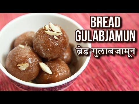 Bread Gulabjamun Recipe In Hindi | ब्रेड गुलाबजामुन | How To Make Perfect Bread Gulabjamun | Harsh