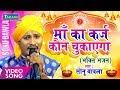 Download  माँ का क़र्ज़ - #Sonu_Bawla Bhakti Bhajan - Maa Ka Karz    Hindi Bhakti Song MP3,3GP,MP4