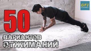 50 ЛУЧШИХ ВАРИАНТОВ ОТЖИМАНИЙ, О КОТОРЫХ ВЫ НЕ ЗНАЛИ!