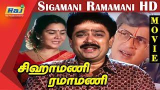 Sigamani Ramamani Full Movie HD | SV.Shekhar | Urvashi | Manorama | Srividya | Visu | Raj Television