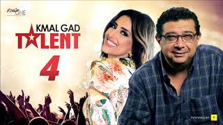 مسلسل كمال جاد تالنت الحلقة (4) بطولة ماجد الكدواني وحنان مطاوع - (Kamal Gad Talent Series Ep(4