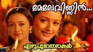 Melevinnin Muttatharo...   Ezhupunna Tharakan Malayalam Movie Song