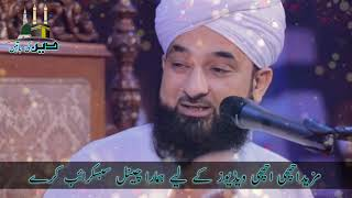 Moulana-Tariq-Jameel-Qayamat-Ki-Nishanyan-Moulana-Tariq