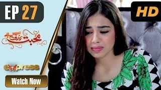Pakistani Drama   Mohabbat Zindagi Hai - Episode 27   Express Entertainment Dramas   Madiha