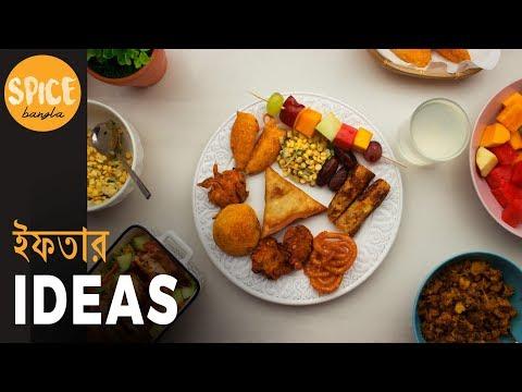 ইফতারে কি খাবেন, আর কি খাবেন না (ইফতার প্ল্যাটার আইডিয়া) Iftar Recipe Ideas | Iftar Platters