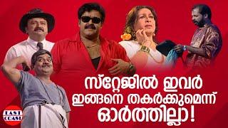 Mohabbath Stage Show   Comedy Skit   Mohanlal,Jayaram,Jagathy Sreekumar,Sheela etc