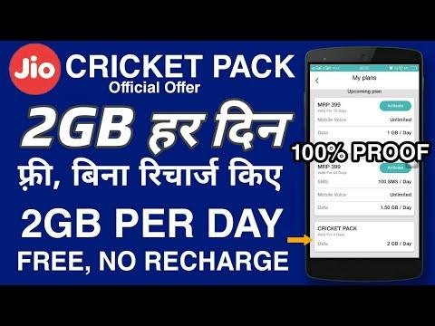 Jio 2GB FREE Data :  जियो 2 GB डाटा रोजाना फ्री • ऐसे मिलेगा • Jio cricket Pack Free • V Talk
