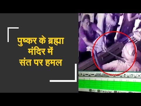 Brahma temple priest attacked in Pushkar | पुष्कर के ब्रह्मा मंदिर में संत पर हमला