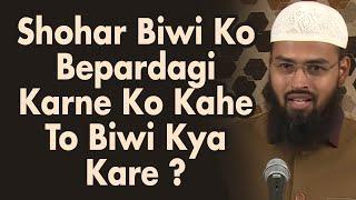 Wife Ko Husband Bepardagi Karne Ka Kahe To Kya Biwi Wo Baat Maan le By Adv. Faiz Syed