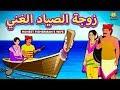 زوجة الصياد الغني | Honest Fisherman
