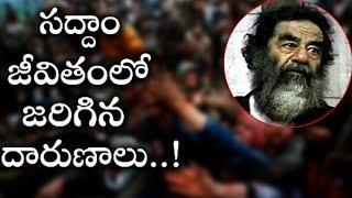 సద్దాం హుస్సేన్ జీవితం లో జరిగిన భయంకర దారుణాలు ఇవే..ఒక్కొక్క దారుణం ఘోరం గా..! | Telugu Mojo