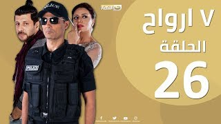 Episode 26  - Sabaa Arwah   الحلقة السادسة والعشرون 26    مسلسل سبع أرواح - 7  أرواح