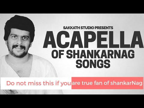 ACAPELLA of ShankarNag songs | SAKKATH STUDIO