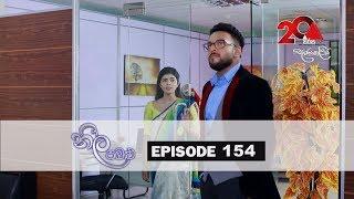 Neela Pabalu | Episode 154 | 12th December 2018 | Sirasa TV