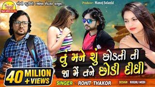 Tu Mane Su Chhodati Ti Ja Me Tane Chodi Didhi | Rohit Thakor | Full HD Video | Gujarati Sad Song2019