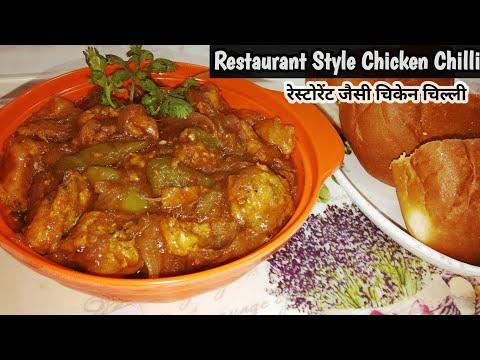 chicken chilli by pakwan recipe in hindi