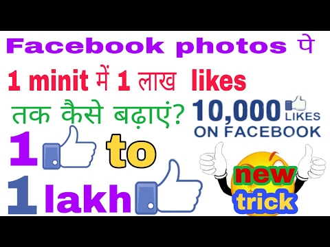 how to get more likes on facebook || 2017 working trick | new trick |🙋🙋🙋🙋