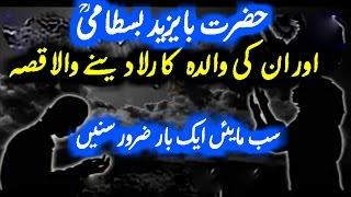 Bayazid Bastami R.A Aur Un Ki Walida