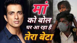 Sonu Sood बने प्रवासी मजदूरों के मसीहा बोले नंबर दो घर भेजता हूँ | film stars helping poor and needy