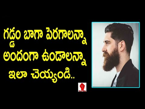 How to Grow a Beard Faster Naturally at Home - Trend Setter