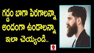 How To Grow A Beard Faster Naturally At Home Trend Setter