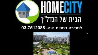 #x202b;משרד תיווך במרום נווה מציג דירה למכירה במרום נווה#x202c;lrm;