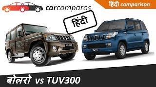 बोलेरो vs TUV 300 हिंदी Bolero Power Plus v/s TUV300 Hindi Comparison Review Mahindra