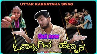 ಓಣ್ಯಾಗಿನ ಹೆಣ್ಮಕ್ಳ 😂  Uttar Karnataka Comedy   Prakash RK