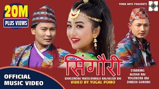 Nepali Song Alisha Rai सिङगौरी Singauri By Khagendra Yakso Bimala Rai Arjun