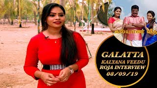 GALATTA KALYANA VEEDU | ROJA INTERVIEW | 08/09/19 | THIRU TV
